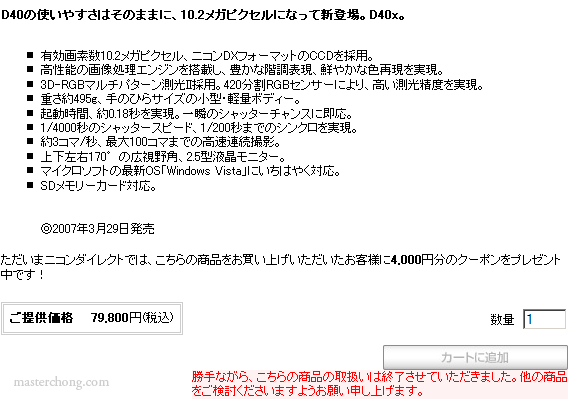 Nikon D40x Out of Stock
